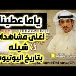 يا ما عطينا التوام : لشاعر محمد الصواغ