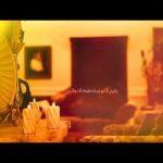 شيلة : يالحبيب انا اتمنالك ( مسرع ) | سعد علوش | عبدالعزيز العليوي