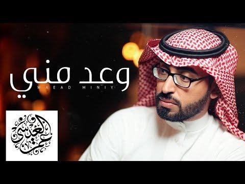 تحميل اغاني محمد عبده بدون موسيقى mp3