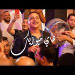 رضا البحراوي 2018 من هاي ميوزيك