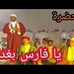الحــضرة التونسية 26 دقيقة