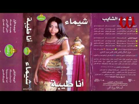 تحميل اغنية على رمش عيونها وديع الصافى mp3