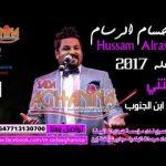 حسام الرسام حفلة عين بعين 2017 نسخة اصلية