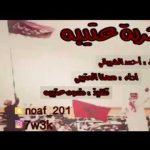 حصريا شيلة -: حربة عتيبه    اداء -: مهنا العتيبي    2017