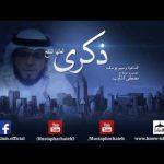 ذكرى لعلها تنفعك # أروع فيديو على اليوتيوب - الداعية وسيم يوسف HD