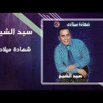 Sayed El Sheikh - Enta Matendahnesh / سيد الشيخ - انت متندهنيش