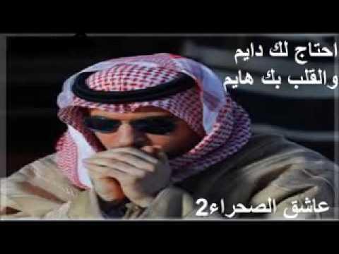 كلمات شيلة احتاج لك دايم علي البريكي