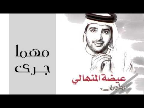 تحميل اغنيه عيضه المنهالي مهما جرى mp3
