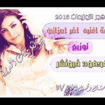 نجوان اغنية انا مش انا (دراما حزين) توزيع محمود فيوتشر افجر التوزيعات 2016