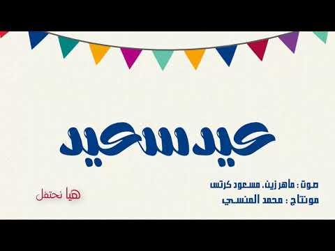 ماهر زين عيد سعيد mp3 تحميل