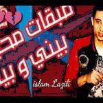خلوني نبكي مابقات محبة الأغنية التي أبكت كل من سمعها (Mohcén EL Bouaidi)