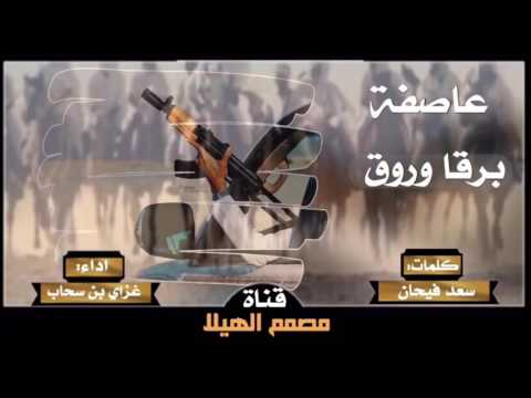 Mp3 تحميل شيلة حماسية - عاصفة برقا وروق | غزاي بن سحاب ...