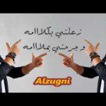محمد شليبك إنكان بتلعب 10جديد 2016