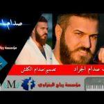 اغنية جيش عراقي جديد 2017