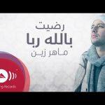 ماهرزين-صلي على محمد#قناة شيلات وانشيد إسلامية