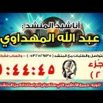 تحميل اجمل اناشيد عبد الله المهداوي mp3