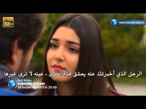 Mp3 تحميل مسلسل بنات الشمس Gunesin Kizlari إعلان 2 الحلقة 23