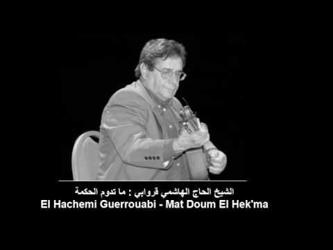تحميل اغنية رحماكي هاني شاكر mp3