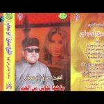 الشيخ صديق ( أبو عبعاب ) | أغنية فاكراني ياعين واللانسياني