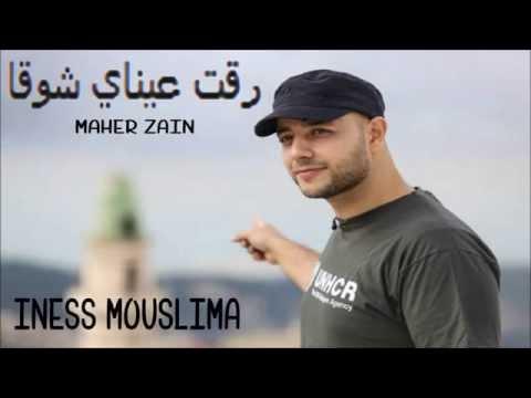 Mp3 تحميل السلام عليك يا رسول الله ماهر زين Maher Zain