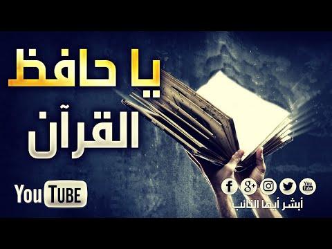 Mp3 تحميل ياحافظ القران .. محمد المقيط.MP3 أغنية تحميل - موسيقى