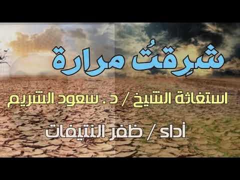 سعود الشريم mp3 تحميل