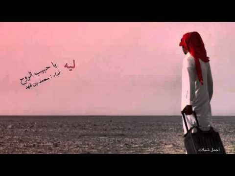 Mp3 تحميل شيلة يا حبيب الروح ما ندري وش العله روعه جداا أغنية تحميل موسيقى