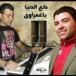 شخلوبة الغمراوى الجديدة 2015