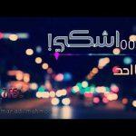 حسين العيسى حسسني بحنان حصريا 2017 Hussain Al Essa Hassny b Hanan EXCLUSIVE