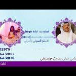 شيلة قلبي يهلي عبدالعزيز العبدالله بدون موسيقى زفات ملكة الخليج 0506020197