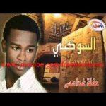 احمد السوكني - عمرك سمعت بطير