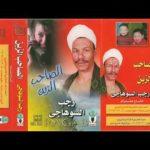 رجب السوهاجى الصاحب الزين 1 حقرق الطبع والنشر لشركة صوت العمرنية السبع صابر