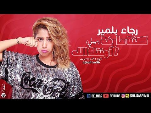 تحميل اغنية ادي اللي في بالي mp3