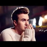 مصطفى جيجلي - حبيبتي مترجمة للعربية Mustafa Ceceli - Sevgilim