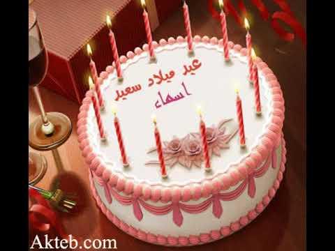 مجموعة صور لل تحميل اغنية عيد ميلاد سعيد حبيبتي
