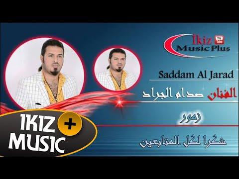 تحميل اغاني دبكات سورية mp3 مجانا 2018