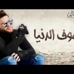 Mp3 تحميل أنشودة محظوظ يا حافظ القرآن أغنية تحميل - موسيقى