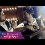 اغاني عراقيه 2017 يم غيري نام