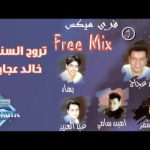 Khalid Aggag - Trouh El Senin | خالد عجاج - تروح السنين