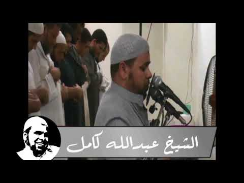 تحميل تلاوات خاشعة للشيخ عبدالله كامل mp3