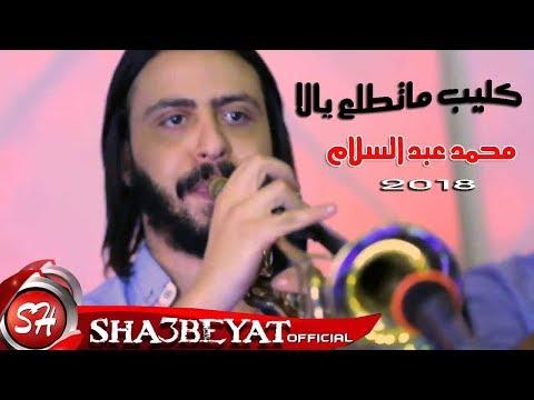 تحميل أغنية اللهم صلي على سيدنا محمد دندنها
