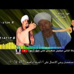 صبحى النعامى المجرونه كول تون بدوي 2017