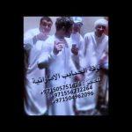 فرقة ميامي الاماراتية أغنية ماشوف ماشوف 00971505753588