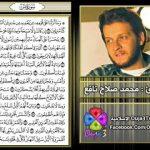 سورة الرحمن القارئ محمد صلاح نافع جديد 2015
