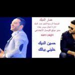 كليب حسين الديك - خليني ببالك HD 2014