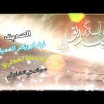 أيام الصديق شارة المقدمة حسن الحسيني إنشاد أبو علي