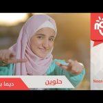 ديمة بشار حلوين Dima Bashar 7elween