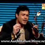 عاصي الحلاني - موال يا ناكر المعروف (نغم) - (Assi El Hallani - Mwal Ya Naker El Marouf (Nagham