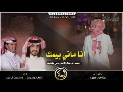 تحميل شيلات حسين ال لبيد mp3