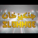 رقص على|جو كفار | JAW KUFFAR|SLOW MOE
